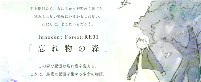 Innocent Forest RE01