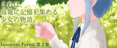【新刊】Innocent Forest 第2集